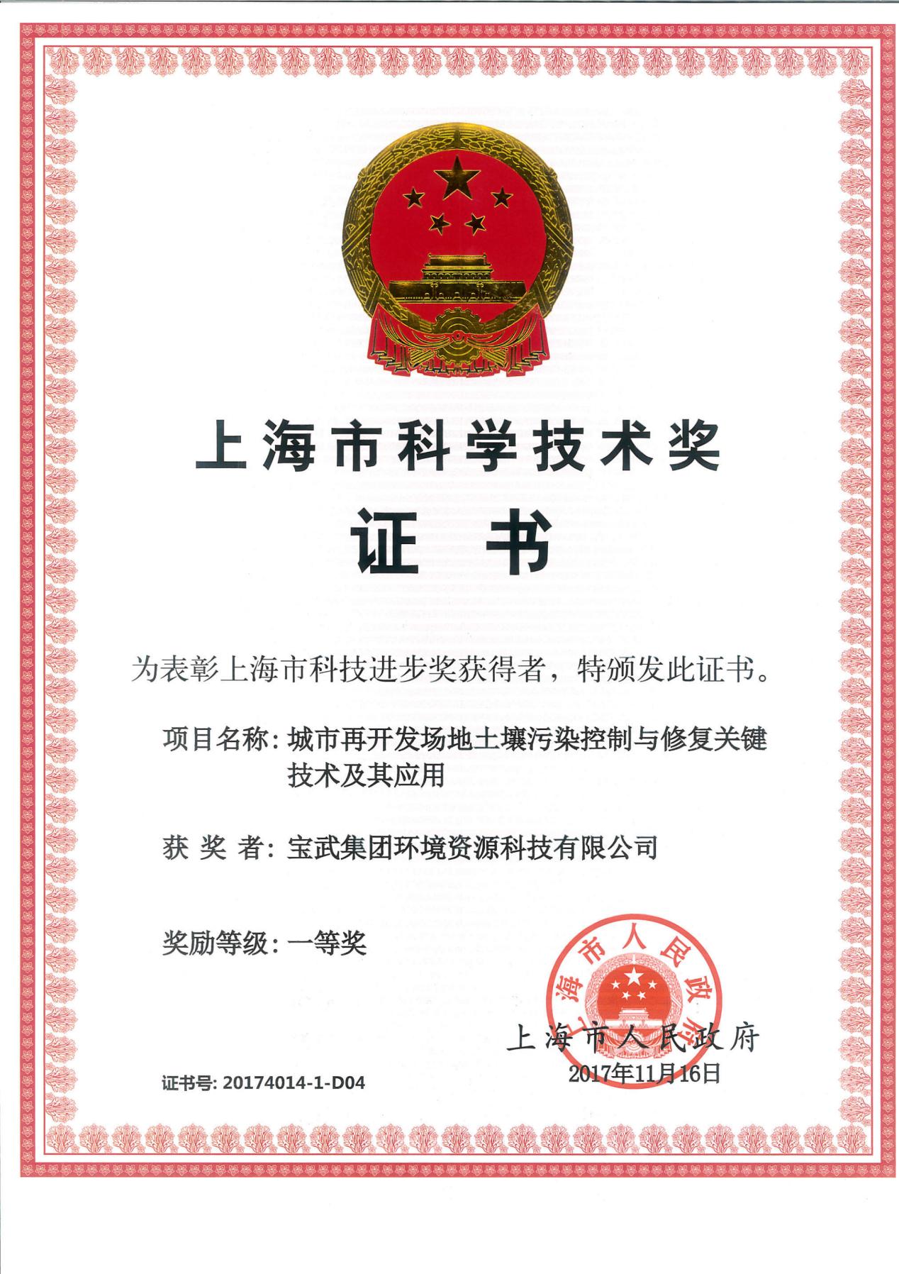 上海市科学技术进步奖_00